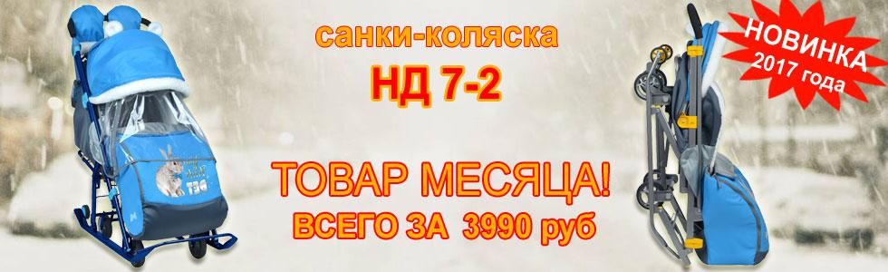 sanki-kolyaska