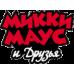 Комплект «Микки Маус» (арт. Д1М)